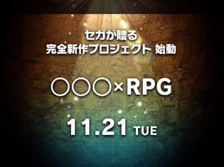 """セガゲームスの謎の完全新作が始動!!""""〇〇〇×RPG""""と書かれた謎のティザーサイトがオープン!〇〇〇とは……?"""