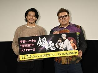 実写映画『銀魂パート2』(仮)制作決定、2018年夏休み公開! 小栗旬さん・福田雄一監督のトークイベントでサプライズ発表