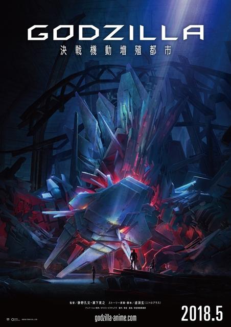 アニメ映画『GODZILLA(ゴジラ)』第2章「決戦機動増殖都市」2018年5月公開