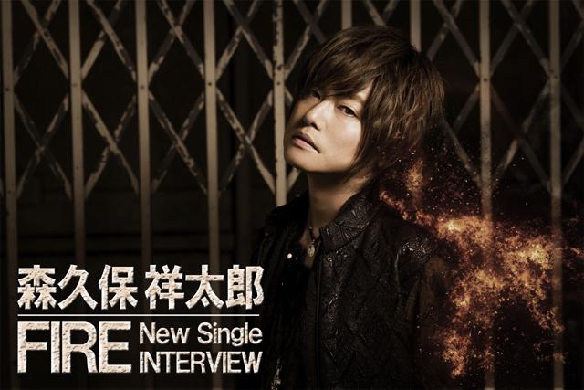 森久保祥太郎さんNEWシングル記念ロングインタビュー!「FIRE」は2018年のアニバーサリーイヤーに向けた情熱に満ちた意欲作!