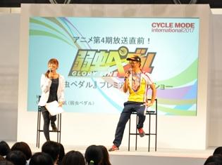 原作者・渡辺航先生が自転車レースを終えてから参加!? 『弱虫ペダル』プレミアムトークショーレポート