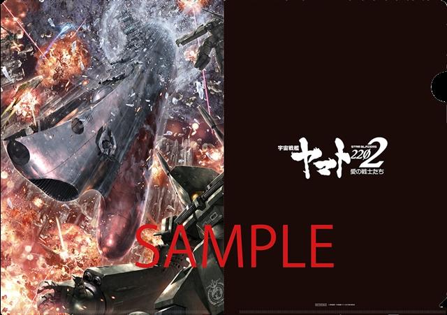 『宇宙戦艦ヤマト2202 愛の戦士たち』第七章「新星篇」<最終章>より、劇場特報&先行場面カットが公開-7