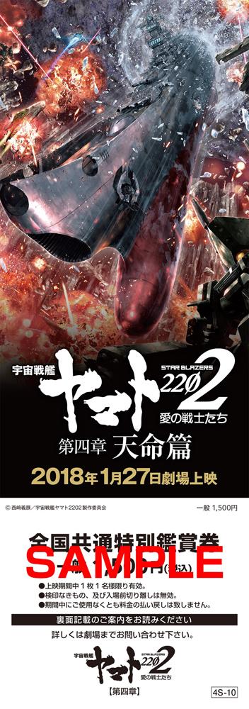 『宇宙戦艦ヤマト2202 愛の戦士たち』第七章「新星篇」<最終章>より、劇場特報&先行場面カットが公開-8