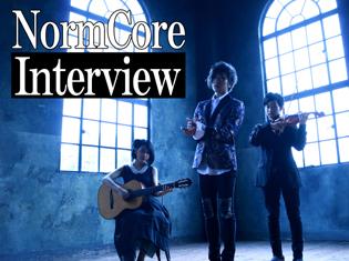 TVアニメ『EVIL OR LIVE』OPでデビューを飾ったシンフォニックユニット・ NormCoreって一体ナニモノ!? /インタビュー