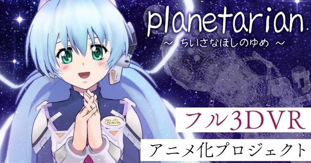 『プラネタリアン』フルCGのVRアニメ化プロジェクト始動! 実現に向けたクラウドファンディングを実施