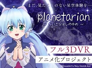 『planetarian~ちいさなほしのゆめ~』フルCGによるVRアニメ化プロジェクトを始動! 実現に向けたクラウドファンディングを実施