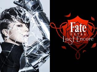 TVアニメ『Fate/EXTRA Last Encore』オープニング・テーマは西川貴教さんの新曲に決定! 本人名義のシングルは初の試み