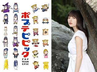 2018年1月から放送開始予定のクソアニメ『ポプテピピック』オープニングテーマを上坂すみれさんが担当! BD&DVDの発売も