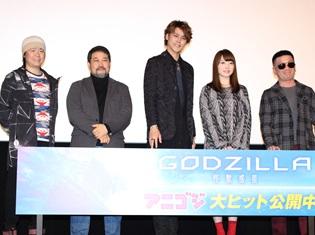 アニメでゴジラを作る意義とは!? 宮野真守さん、花澤香菜さんらが登壇した『GODZILLA 怪獣惑星』公開記念舞台挨拶をレポート!