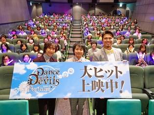 劇場版『Dance with Devils-Fortuna-』近藤隆さん・木村昴さん・平川大輔さん登壇「アクマと詠う上映会」より公式レポート到着