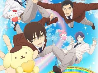 江口拓也さん・斉藤壮馬さんら出演『サンリオ男子』TOKYO MXほかにて1月6日放送開始!原作ツイッターは、本日をもって2周年