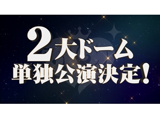 『アイドルマスター シンデレラガールズ』6thLIVEが埼玉、愛知の2大ドーム単独公演で開催決定! アプリ、VR、台湾公演の情報も!