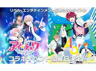 『アイ★チュウ』×『A3!(エースリー)』コラボキャンペーン開催!両作品のキャラクターがコラボしたスペシャルカード登場