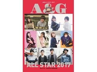 花江夏樹さん・日高里菜さんらが出演した「A&G オールスター2017」の公式パンフレットが発売決定! アニメイト購入特典も公開