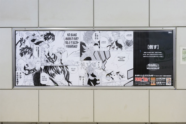 『フェアリーテイル』完結記念ワールドメッセージアート企画が11月20~26日にJR渋谷駅山手線外回りホーム玉川口改札内にて展示!