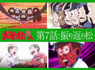 一生童貞でいいよね? TVアニメ第2期『おそ松さん』/第7話「おそ松とトド松」ほかを【振り返り松】