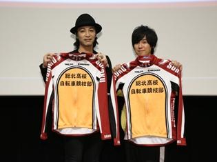 山下大輝さん、鳥海浩輔さんが登壇したアニメ『弱虫ペダル』「第3期名エピソード上映イベントVol.2」の公式イベントレポートが到着!