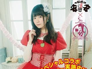 声優アーティスト竹達彩奈さんと「七輪焼肉 安安」のコラボ決定! 1129(いいにく)の日キャンペーンを実施