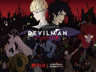 『DEVILMAN crybaby』第3弾メインビジュアル&PV公開! 小山力也さん、津田健次郎さんら追加声優陣よりコメントが到着!