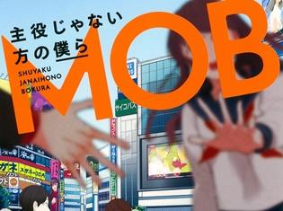 pixivコミック週間ランキング1位! モブキャラが主役の新感覚日常4コママンガ『主役じゃない方の僕ら』が2017年11月22日に発売!