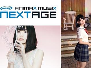 「ANIMAX MUSIX」の登竜門イベント開催――次世代のアニメミュージックを担うアーティストが集結! アニメイトオンラインにてチケット販売中