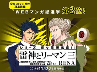 WEBマンガNo.1決定「WEBマンガ総選挙」2位を獲得! ワンルームコメディ『雷神とリーマン』最新3巻が発売