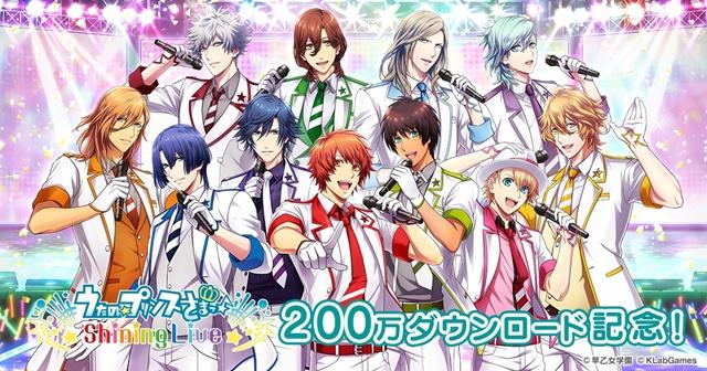 『うたの☆プリンスさまっ♪ Shining Live』が200万ダウンロード! スペシャルドラマ配信やログインボーナスなど実施