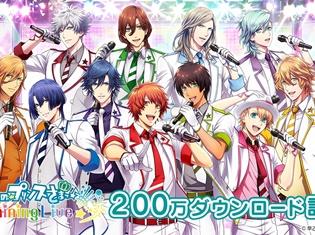 『うたの☆プリンスさまっ♪ Shining Live』200万ダウンロード記念キャンペーンを開催! スペシャルドラマ「オドロキマン」がスタート!