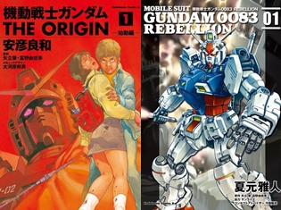 『機動戦士ガンダム』シリーズの年表が電子書店「eBookJapan」で公開中!