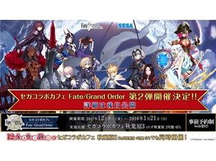 「FGO 秋葉原祭り 2017」の一環として、「セガコラボカフェ Fate/Grand Order」第2弾が開催決定! 気になる開催店舗も発表