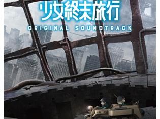 『少女終末旅行』オリジナルサウンドトラックのジャケット写真とトラックリストを公開! OP&EDテーマのピアノバージョンも収録