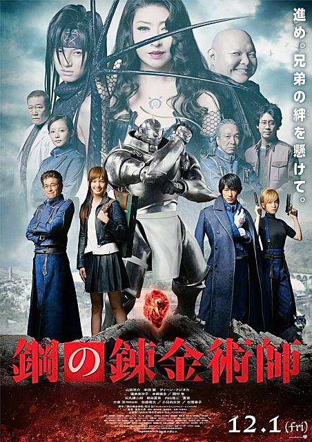 実写映画『鋼の錬金術師』山田涼介、朴璐美対談!エド役二人がハガレンへの愛と絆を語る