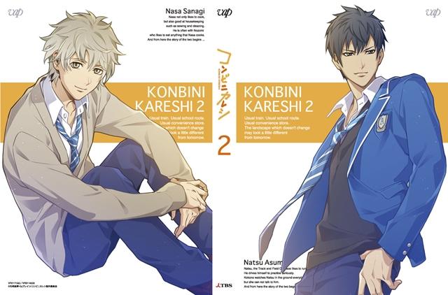 『コンビニカレシ』TVアニメBD&DVD Vol.2のジャケットを公開!