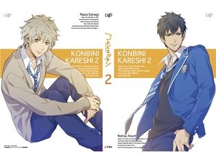 TVアニメ『コンビニカレシ』Blu-ray&DVD Vol.2のジャケットを公開! 描き下ろしの明日海夏と佐名木凪瑳のイラストを使用