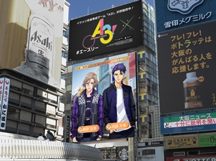 """『A3!』のプロモ映像""""秋組編""""が、渋谷と戎橋の大型ビジョンで放映決定! 沢城千春さんと武内駿輔さんの録りおろしボイスも披露"""