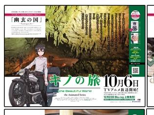 TVアニメ『キノの旅』中国・四国地方の一部アニメイトにて、ご当地ポスターデザインのポストカードが貰えるキャンペーンを開催