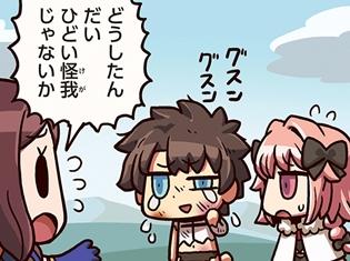 WEB漫画『ますますマンガで分かる!Fate/Grand Order』第17話更新! 男主人公が、他のマスターにケンカを売った理由とは……!?