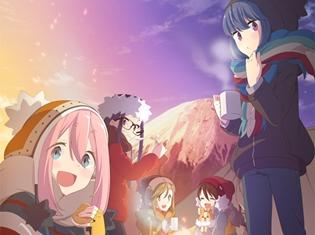 TVアニメ『ゆるキャン△』のキービジュアル初公開&OP・ED担当アーティストが決定! 声優の花守ゆみりさんがソロキャンプに挑む動画も公開!