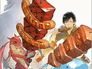 『とんでもスキルで異世界放浪メシ』第4巻・ゲーマーズ限定版が12月25日に発売決定! 著者・江口連先生のwebサイン会も開催決定!