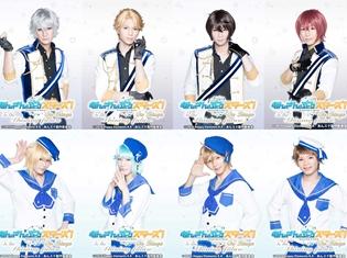 『あんさんぶるスターズ!オン・ステージ』~To the shining future~より、Knights&Ra*bitsのキャラクタービジュアル解禁!