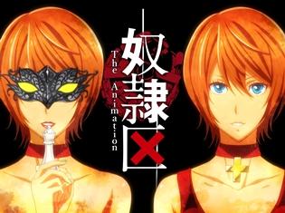 TVアニメ『奴隷区 The Animation』が2018年4月より放送開始予定! 放送時期・ティザービジュアル・スタッフを公開!