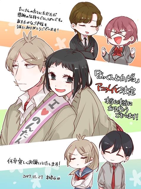 『あっくんとカノジョ』TVアニメ化決定! 杜若わか先生によるお祝いイラストも到着!