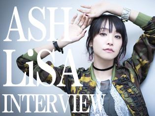 成長したLiSAの『Fate』に対する新たなアプローチ――13thシングル「ASH」インタビュー