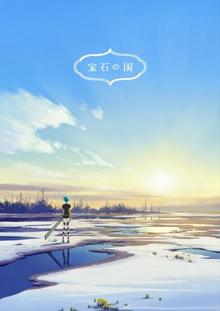 『宝石の国』物語後半を前に、新ビジュアル解禁! フォスの後姿、第8話の印象的なラストシーンをイメージ