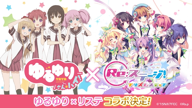 『Re:ステージ!』とアニメ『ゆるゆり』がコラボ決定! 「KiRaRe」による4thシングル発売記念お渡し会情報も発表!
