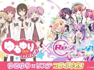 『Re:ステージ!プリズムステップ』と人気アニメ『ゆるゆり』のコラボが決定! 「KiRaRe」による4thシングル発売記念お渡し会も発表!