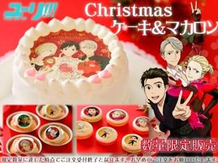 『ユーリ!!! on ICE』クリスマス限定デザインのプリントケーキ&マカロン登場! オプションとして「ケーキ皿」が付いたコースも