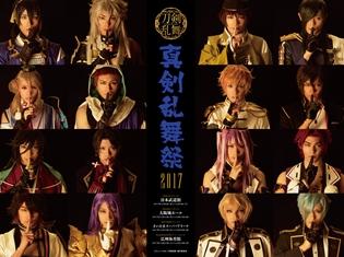 ミュージカル『刀剣乱舞』~真剣乱舞祭2017~のメインビジュアルがついに公開! 全国の劇場でライブビューイングも決定!