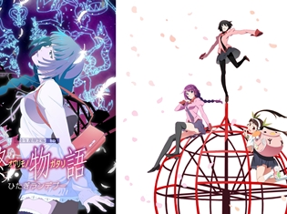 『終物語』ひたぎランデブーの未放送オープニング映像を公開! 『終物語』Blu-ray&DVD第7巻にも収録決定!