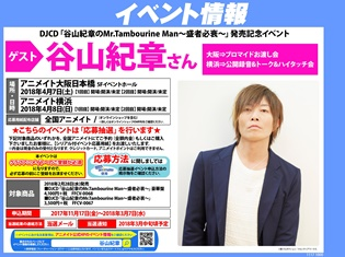 谷山紀章さんが自由におしゃべりするDJCD「谷山紀章のMr.Tambourine Man」発売記念イベントが開催決定!